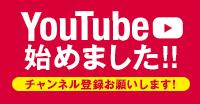 YouTube始めました!チャンネル登録お願いします!
