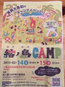 結いの島キャンプ