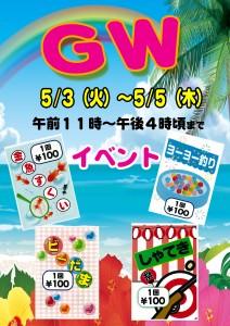 GWイベント_POPA4サイズ