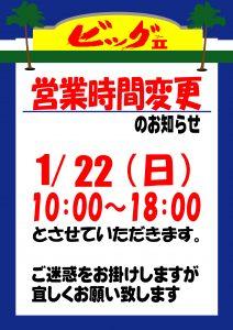 【BIG2】お知らせ_営業時間変更