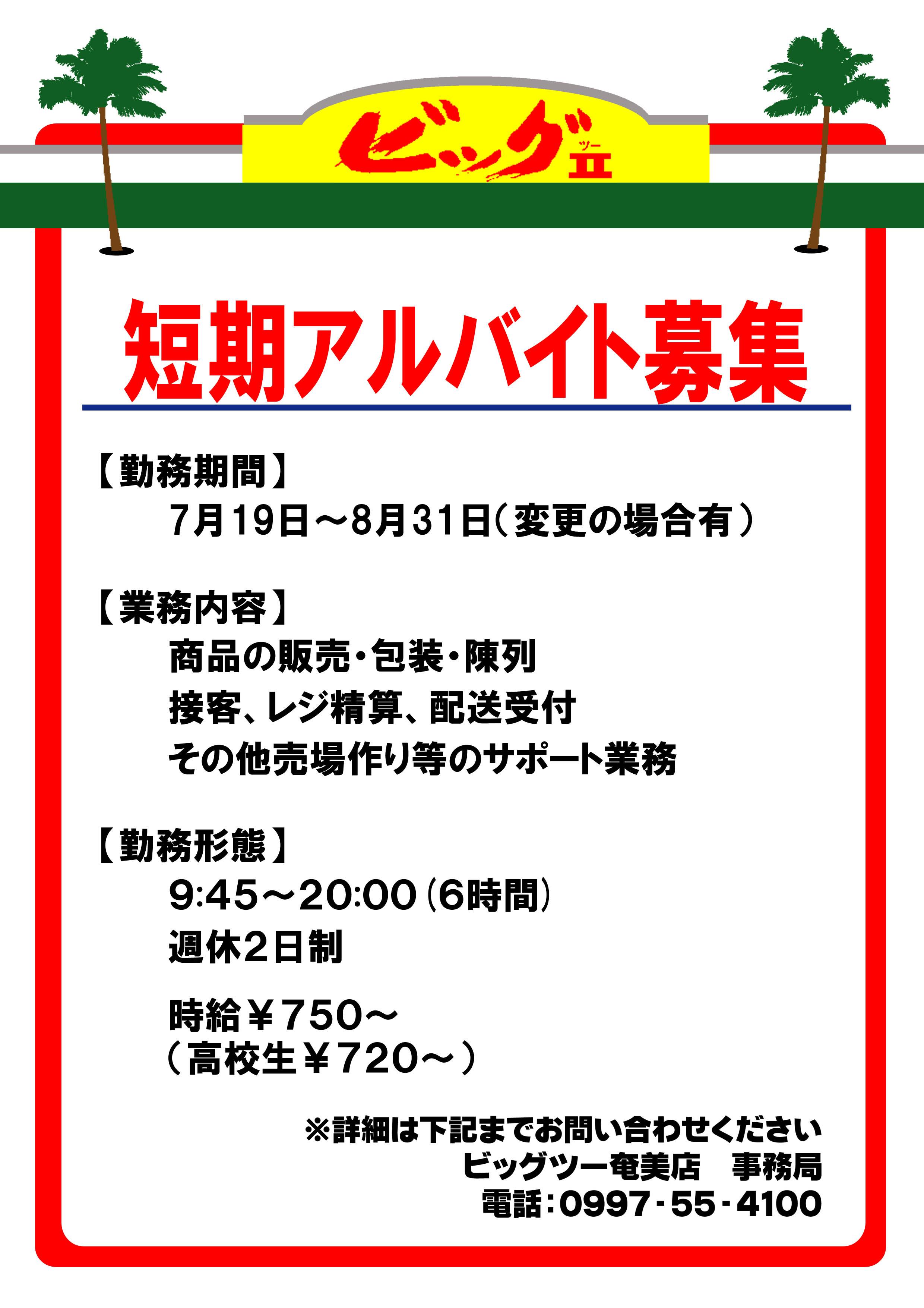 2017 お中元短期アルバイト募集 | ビッグツー - 鹿児島県奄美大島 ディスカウントショップ 日用品・食料品・特産品・おみやげ