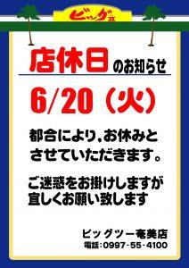 2017 店休日のお知らせ