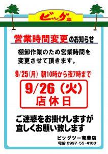 【BIG2】店休日のお知らせ_棚卸