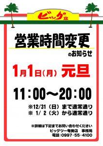 【BIG2】お知らせ_営業時間変更_お正月
